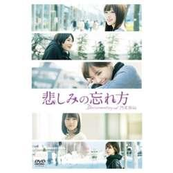 悲しみの忘れ方 DOCUMENTARY OF 乃木坂46 スペシャル・エディショ DVD