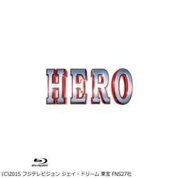 HERO Blu-ray スタンダード・エディション(2015) 【ブルーレイ ソフト】 [ブルーレイ]