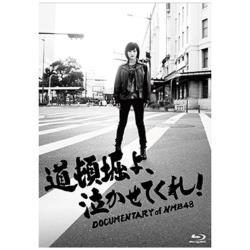 道頓堀よ、泣かせてくれ! DOCUMENTARY of NMB48 Blu-ray スペシャル・エディション BD