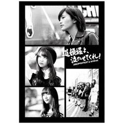 道頓堀よ、泣かせてくれ! DOCUMENTARY of NMB48 Blu-rayコンプリートBOX 【ブルーレイ ソフト】   [ブルーレイ]