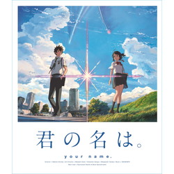 """[Used], """"your name is."""" Blu-ray Standard Edition [Blu-ray]"""