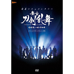 【店頭併売品】 舞台『刀剣乱舞』悲伝 結いの目の不如帰 DVD