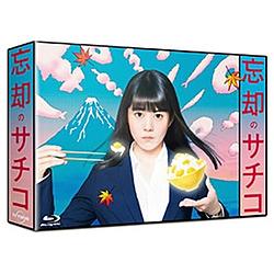忘却のサチコ Blu-ray BOX BD