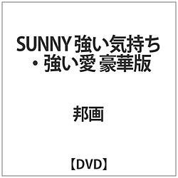 SUNNY 強い気持ち・強い愛 豪華版 DVD