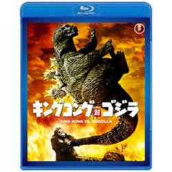 キングコング対ゴジラ<東宝Blu-ray名作セレクション> BD