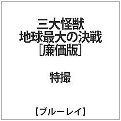 三大怪獣 地球最大の決戦<東宝Blu-ray名作セレクション> BD