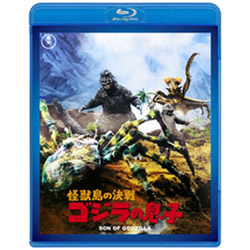 怪獣島の決戦 ゴジラの息子<東宝Blu-ray名作セレクション> BD