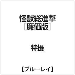 怪獣総進撃<東宝Blu-ray名作セレクション> BD