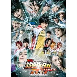 舞台 弱虫ペダル 新インターハイ篇-制・限・解・除リミットブレイカー- DVD