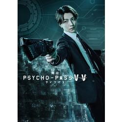 舞台PSYCHO-PASS サイコパス Virtue and Vice DVD