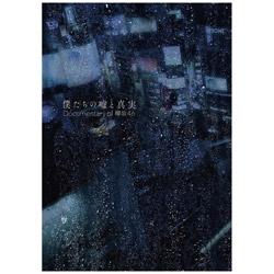僕たちの嘘と真実 Documentary of 欅坂46 Blu-rayコンプリートBOX