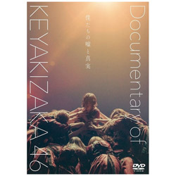 僕たちの嘘と真実 Documentary of 欅坂46 DVDスペシャル・エディション