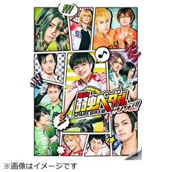 舞台 弱虫ペダル SPARE BIKE篇〜Heroes!!〜 DVD