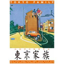 東京家族 豪華版 初回限定生産 【DVD】 [DVD]
