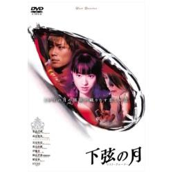 下弦の月 ラスト・クォーター 【DVD】 [DVD]