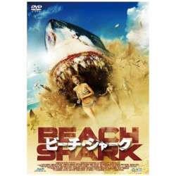 ビーチ・シャーク DVD