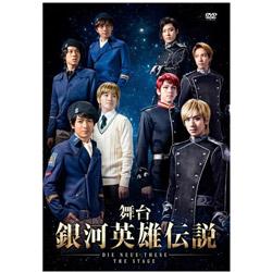舞台 銀河英雄伝説 DIE NEUE THESE THE STAGE DVD
