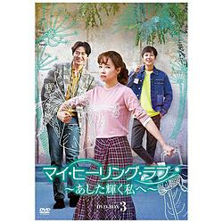 マイ・ヒーリング・ラブ-あした輝く私へ-DVD-BOX 3 DVD