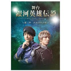 舞台 銀河英雄伝説 DIE NEUE THESE THE STAGE 〜第二章 それぞれの星〜 DVD