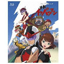 タイムボカンシリーズ 逆転イッパツマン ブルーレイBOX 【ブルーレイ ソフト】