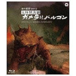 大怪獣決闘 ガメラ対バルゴン 【Blu-ray Disc】   [ブルーレイ]