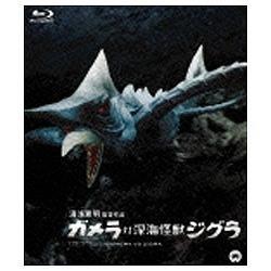 ガメラ対深海怪獣ジグラ 【ブルーレイ ソフト】   [ブルーレイ]