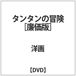 タンタンの冒険 DVD