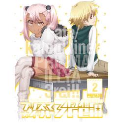 Fate/kaleid liner プリズマ☆イリヤ ドライ!! 第2巻 限定版 BD