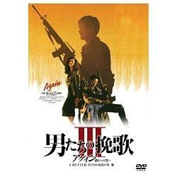 男たちの挽歌III アゲイン/明日への誓い デジタル・リマスター版 【DVD】 [DVD]