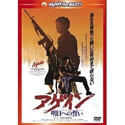 男たちの挽歌III アゲイン/明日への誓い <日本語吹替収録版> 【DVD】 [DVD]