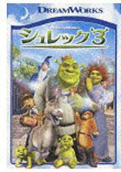 シュレック3 スペシャル・エディション 【DVD】   [DVD]