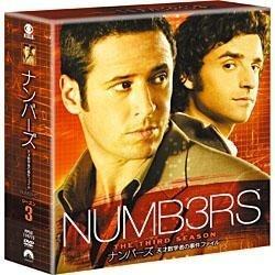 ナンバーズ 天才数学者の事件ファイル シーズン3 <トク選BOX> 【DVD】   [DVD]