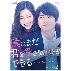 僕はまだ君を愛さないことができる Blu-ray BOX2 BD