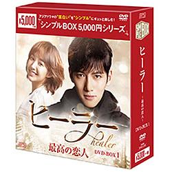 ヒーラー-最高の恋人- DVD-BOX1<シンプルBOX 5000円シリーズ> DVD