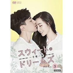 スウィート・ドリームズ-一千零一夜- DVD-BOX3 DVD