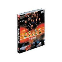 サード・ウォッチ セット1   [DVD]