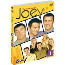 ジョーイ <ファースト・シーズン> セット1 【DVD】   [DVD]
