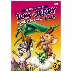トムとジェリー テイルズ Vol.3 【DVD】    [DVD]