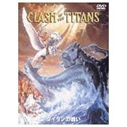 タイタンの戦い 特別版 【DVD】 [DVD]