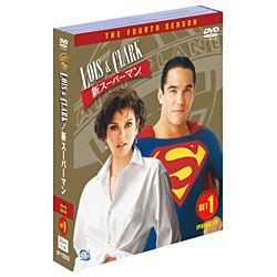 LOIS&CLARK/新スーパーマン <フォース・シーズン> セット1 【DVD】   [DVD]