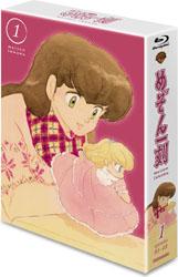 めぞん一刻 Blu-ray BOX 1 【ブルーレイ ソフト】   [Blu-ray Disc]
