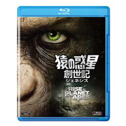 猿の惑星:創世記(ジェネシス) BD