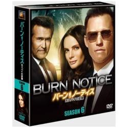 バーン・ノーティス 元スパイの逆襲 SEASON6 SEASONS コンパクト・ボックス 【DVD】   [DVD]