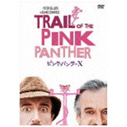 ピンク・パンサーX 数量限定生産 【DVD】