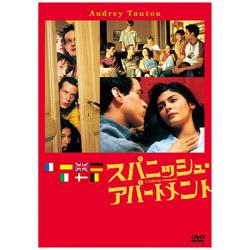 スパニッシュ・アパートメント DVD