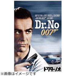 ドクター・ノオ BD