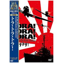 トラ・トラ・トラ! DVD