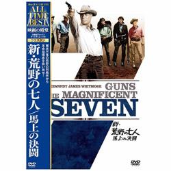 映画の殿堂 新・荒野の七人/馬上の決闘 DVD