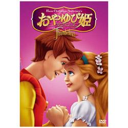 おやゆび姫 サンベリーナ DVD
