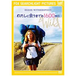 わたしに会うまでの1600キロ DVD
